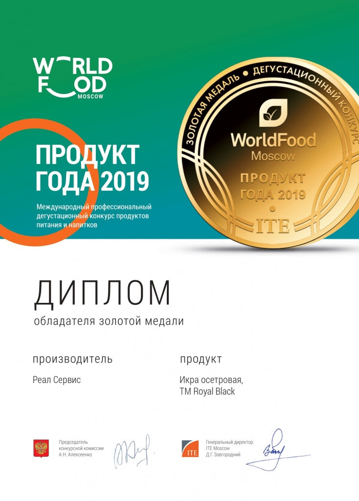 Gold Medal Product of the Year 2019